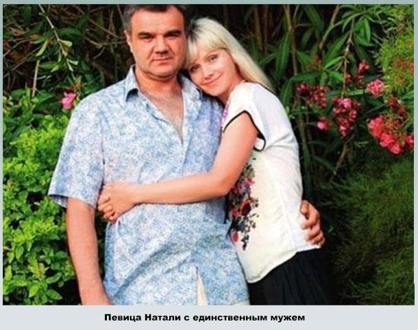 Натали личная жизнь муж фото